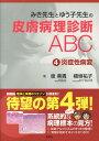 みき先生とゆう子先生の皮膚病理診断ABC(4) 炎症性病変 ...