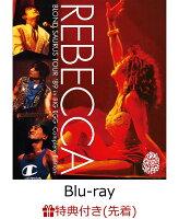 【先着特典】BLOND SAURUS TOUR '89 in BIG EGG -Complete Edition-(オリジナルコインケース付き)【Blu-ray】