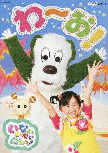 【楽天ブックスならいつでも送料無料】NHK DVD::いないいないばあっ! わ~お! [ ワンワン ]