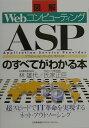 ASPのすべてがわかる本