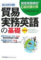 貿易実務英語の基礎改訂版