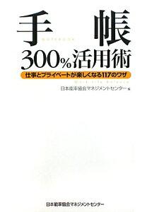 <strong>送料無料</strong>手帳300%活用術