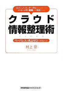 【送料無料】クラウド情報整理術