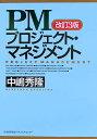【送料無料】PMプロジェクト・マネジメント改訂3版