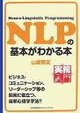 【送料無料】NLPの基本がわかる本