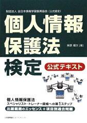 【送料無料】個人情報保護法検定公式テキスト [ 柴原健次 ]