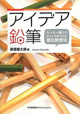 【送料無料】アイデア鉛筆