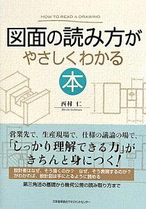 【送料無料】図面の読み方がやさしくわかる本 [ 西村仁 ]