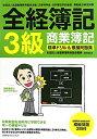 【送料無料】全経簿記3級商業簿記標準ドリル&模擬問題集