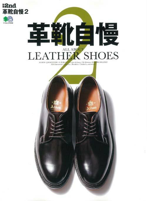 革靴自慢。(2)画像