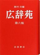 広辞苑 第六版 刊行60年記念赤カバー付