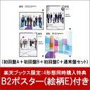 【楽天ブックス限定:4形態同時購入特典】FAKE LOVE / Airplane pt.2 (初回盤