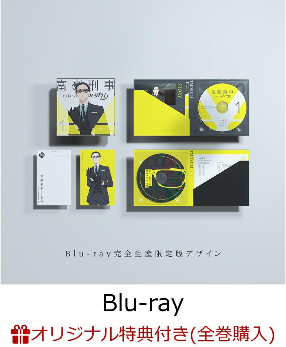 【先着特典】【楽天ブックス限定全巻購入特典 & 店舗共通全巻購入特典対象】富豪刑事 Balance:UNLIMITED 1【完全生産限定版】(オリジナルステッカー&描きおろしアクリルアート&缶バッチセット&全巻収納BOX)【Blu-ray】
