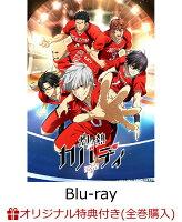 【楽天ブックス限定全巻購入特典】灼熱カバディ 1【Blu-ray】(アクリルスタンド)