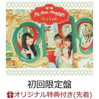 【楽天ブックス限定先着特典】Re Bon Voyage (初回限定盤 CD+Blu-ray+フォトブック)(オリジナルブロマイド)