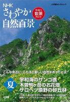 【バーゲン本】NHKさわやか自然百景ゆるり散策ガイド 夏