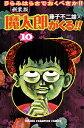 魔太郎がくる!!(第10巻)新装版 (少年チャンピオンコミックス) [ 藤子不二雄A ]
