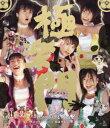 サマーダイブ2011 極楽門からこんにちは【Blu-ray】(楽天ブックス)