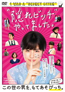 """予約受付中!5/13発売『""""隠れビッチ""""やってました。』DVD"""