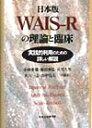 【楽天ブックスならいつでも送料無料】日本版WAIS-Rの理論と臨床 [ 小林 重雄 ]