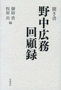【送料無料】聞き書野中広務回顧録 [ 野中広務 ]