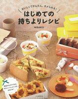 【バーゲン本】はじめての持ちよりレシピ