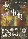 【バーゲン本】夢の事典 文庫版 [ ラッセル・グラント ]
