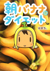 【送料無料】朝バナナダイエット