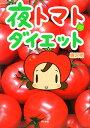 【送料無料】夜トマトダイエット [ 唐沢明 ]