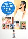 【送料無料】女の子をかわいく撮る108の方法