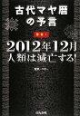 古代マヤ暦の予言警告!2012年12月人類は滅亡する!