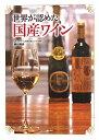 世界が認めた国産ワイン