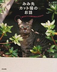 【送料無料】みみ先カット猫のお話 [ 佐上邦久 ]