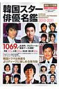 韓国スター俳優名鑑(2010ー2011)