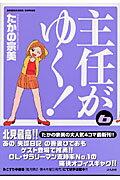 主任がゆく!(6)