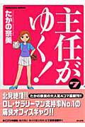 主任がゆく!(7)