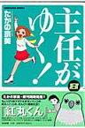 主任がゆく!(8) (ぶんか社コミックス) [ たかの宗美 ]