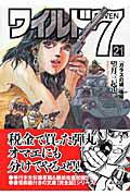 【送料無料】ワイルド7(21(ガラスの城 後編))