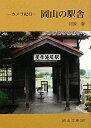 【送料無料】岡山の駅舎