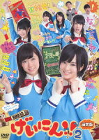 NMB48 げいにん!!2DVD-BOX