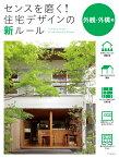 センスを磨く!住宅デザインのルール/外観・外構編