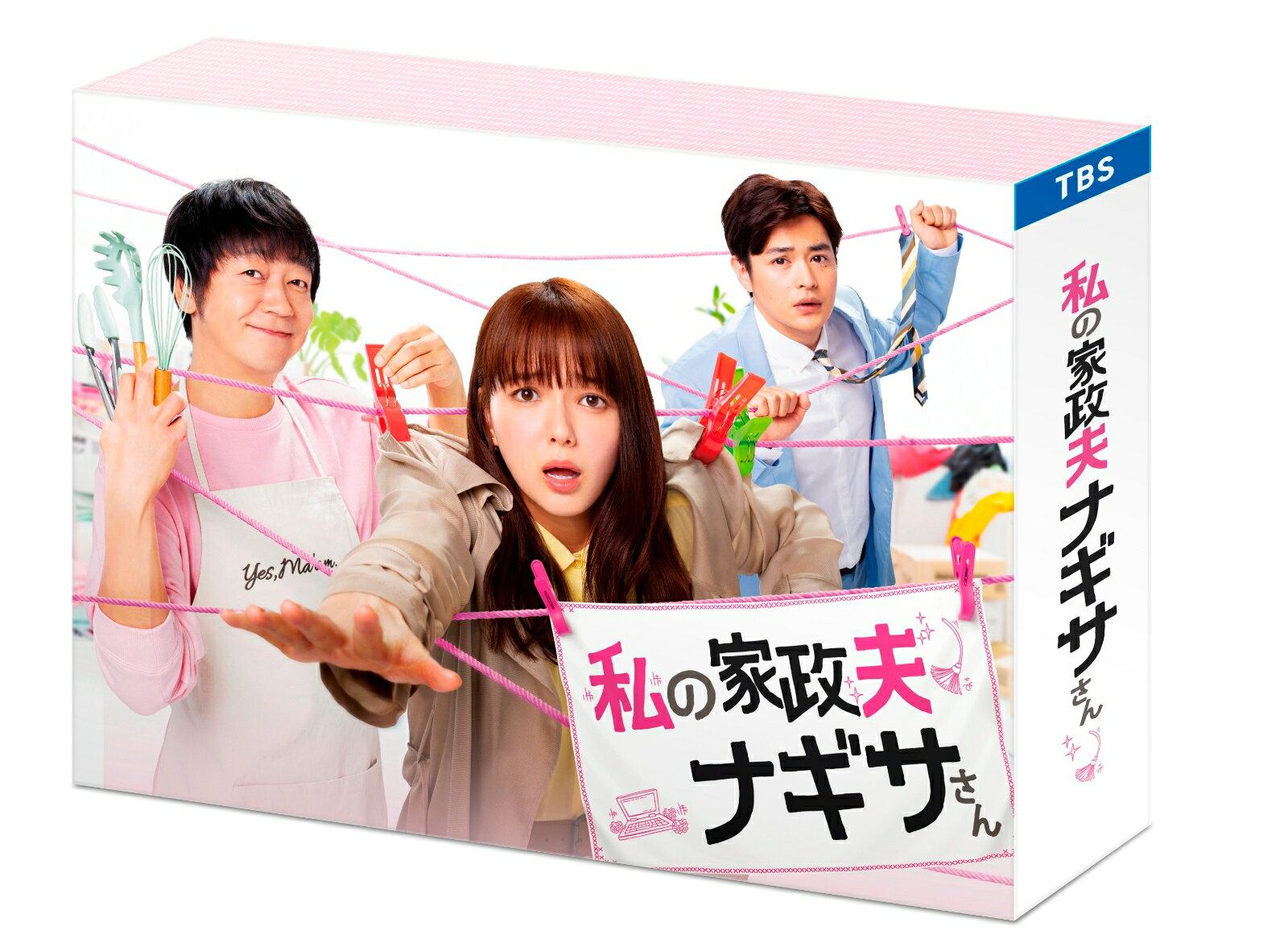 私の家政夫ナギサさん Blu-ray BOX【Blu-ray】