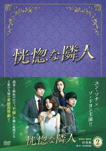 恍惚(こうこつ)な隣人 DVD-BOX2