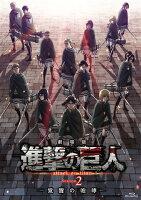 劇場版「進撃の巨人」Season 2 -覚醒の咆哮ー(通常版BD)【Blu-ray】