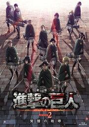 劇場版「進撃の巨人」Season 2 -覚醒の咆哮ー(通常版BD)