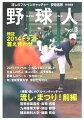 野球人 vol.3 流し・まつり!号