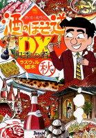 酒のほそ道DX四季の肴 秋編