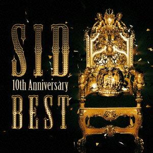 【楽天ブックスならいつでも送料無料】SID 10th Anniversary BEST(初回生産限定盤 CD+DVD) [ シ...