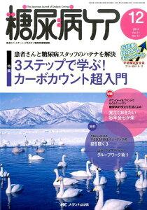 糖尿病ケア 14年12月号(11-12)