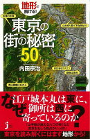 【バーゲン本】地形で解ける!東京の街の秘密50-JC新書